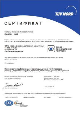 2_TUV_ZPA_rus