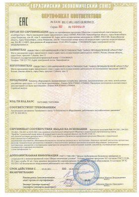 4_sertifikat_TR_TS_32_-_2021g__1