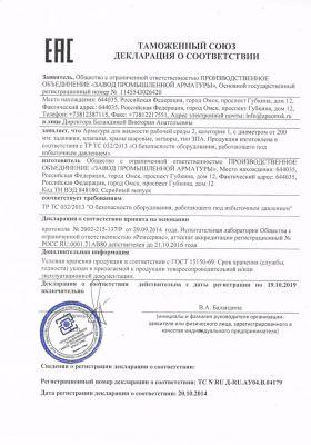 deklaratsiya-tr-ts-1