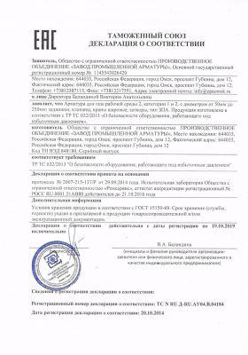 deklaratsiya-tr-ts-2