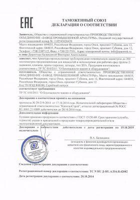 deklaratsiya-tr-ts-3