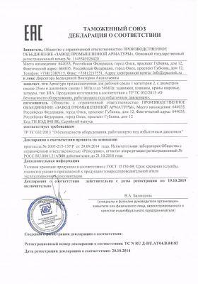 deklaratsiya-tr-ts-4