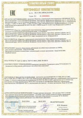 sertifikat-tr-ts-flanty-1