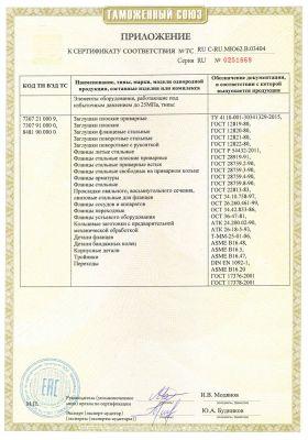 sertifikat-tr-ts-flanty-2