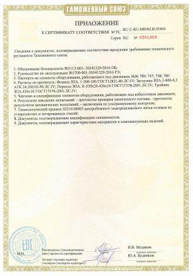 sertifikat-tr-ts-flanty-3